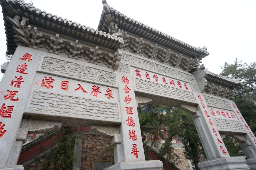 photo, la matière, libre, aménage, décrivez, photo de la réserve,Stone Gate en palais d'été, Pavillon Boundae, Shimen, Toit, Soulagements